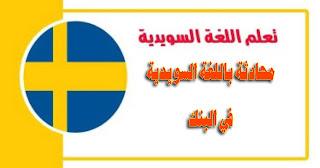محادثة باللغة السويدية في البنك