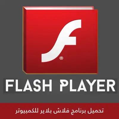 تحميل برنامج فلاش بلاير للكمبيوتر