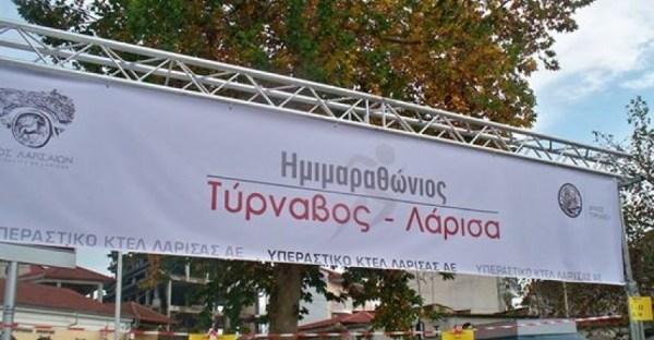 Στις 8 Δεκεμβρίου ο 17ος Ημιμαραθώνιος Τύρναβος – Λάρισας