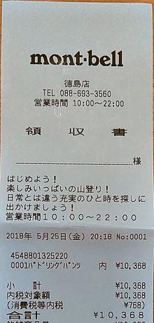 mont・bell モンベル 徳島店 パドリングパンツ購入+レビュー 2018/5/25購入レシート
