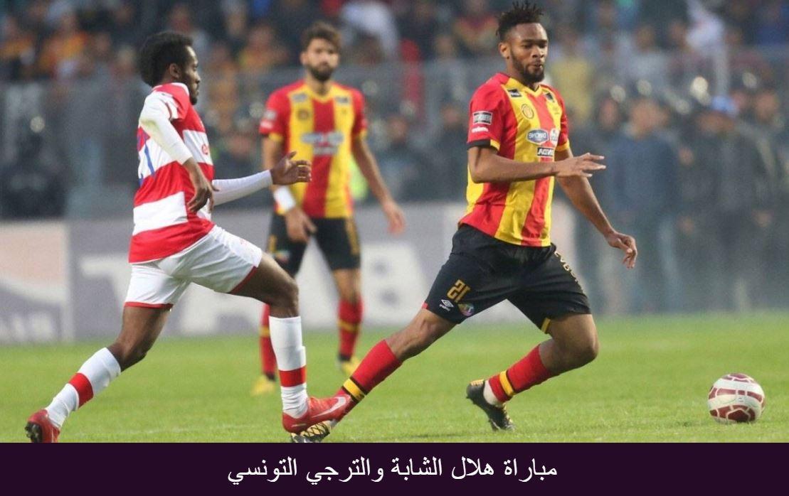 مباراة الترجي التونسي وهلال الشابة