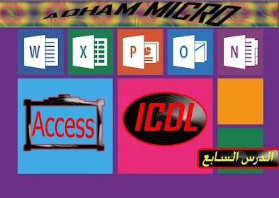 icdl,أكسيس,اكسس,icdl v5,new icdl,اكسيس,icdl exam,أكسس,icdl course,الحاسب,اوفيس,office,قواعد بيانات,مايكروسوفت,بيانات,الرخصة,امتحان,قواعد البيانات,الدولية,قواعد,البيانات,ميكروسوفت,لقيادة,شرح,ـكسس,access,امتحان اكسس,مايكروسوفت اكسس,microsoft,ecdl,data,access,icdl,icdl exam,icdl course,acces,acess,microsoft access icdl,akcess,icdl v5,microsoft access tutorial,icdl v.5,akces,icdl access exam,icdl   access   introduction,شرح icdl,access ecdl,icdl access شرح,icdl- access exam,دورة icdl,icdl كورس,كورس icdl,icdl certificate,ecdl,mos access,access vba,microsoft access ecdl,ecdl access,access 2010,access exam,access 2016,course icdl,new icdl