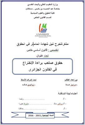 مذكرة ماستر: حقوق صاحب براءة الإختراع في القانون الجزائري PDF