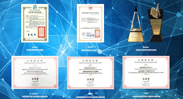 通航國際在智慧雲端的產品服務,經常得到國家獎項的認證(來源:TONNET)