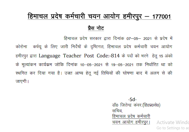 Postpone 15 Marks Evaluation  For The Post Of Language Teacher (Post Code- 814)