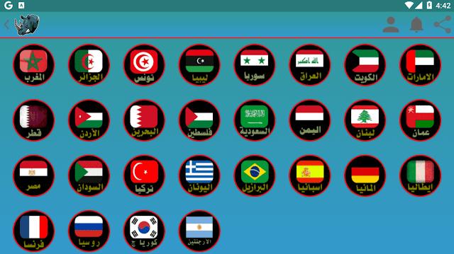 تحميل تطبيق rhino apk الجديد الخاص بمشاهدة جميع القنوات العالمية مجانا و مباشرة على أجهزة الأندرويد