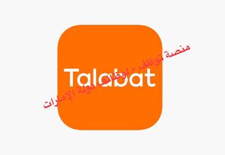 وظائف شركات وظائف Talabat الإمارات