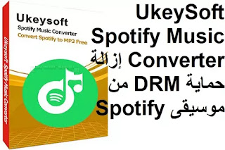 UkeySoft Spotify Music Converter 3-1-2 إزالة حماية DRM من موسيقى Spotify