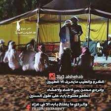 تحضير نص الكرم عند العرب للسنة الاولى 1 ثانوي علمي