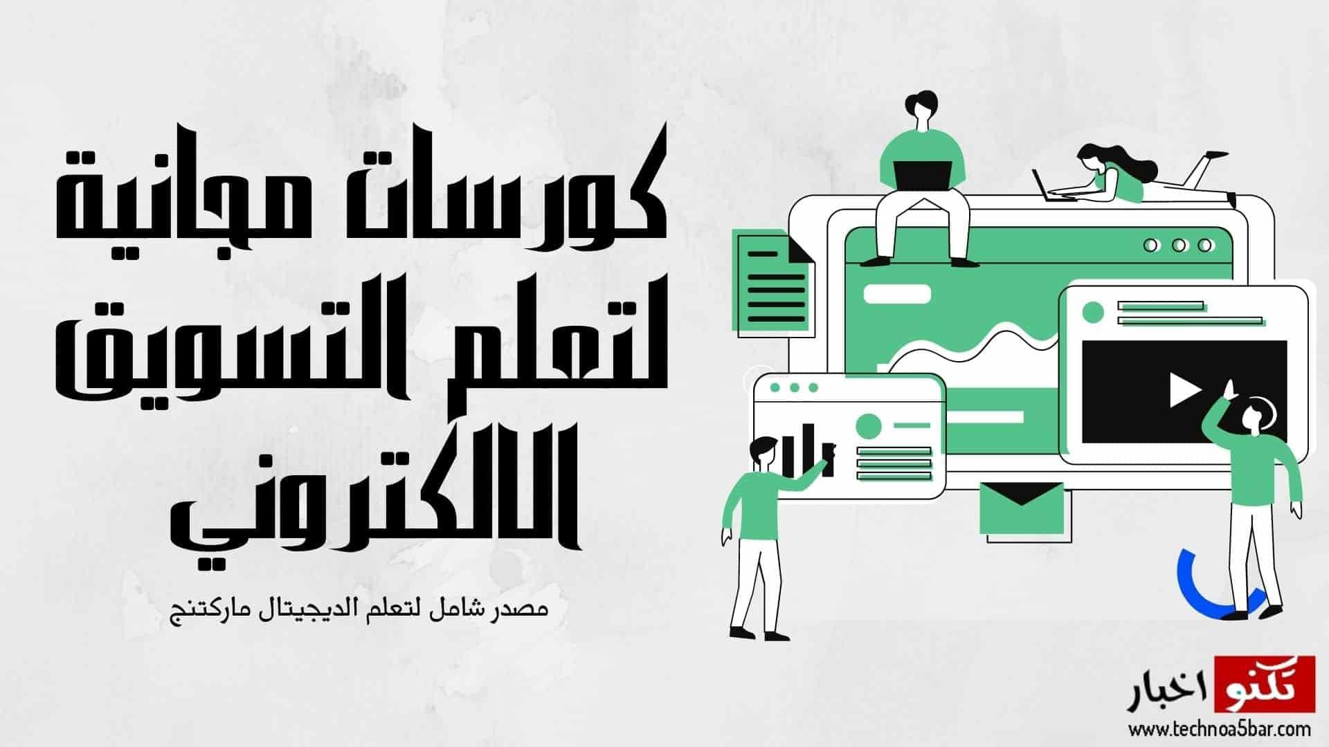 كورسات مجانية لتعلم التسويق الرقمي - مصدر شامل لتعلم الديجيتال ماركتنج