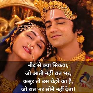 Sumedh And Mallika - Good Night Shayari In Hindi
