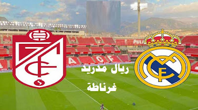 ريال مدريد وغرناطة | مشاهدة مباراة ريال مدريد وغرناطة بث مباشر في الدوري الاسباني