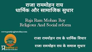 राजा राममोहन राय के सामाजिक एवं धार्मिक सुधार