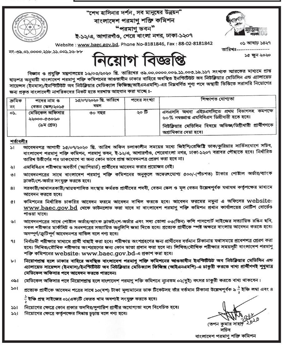BAEC Job Circular 2020