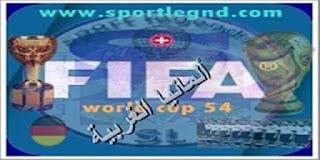 كاس العالم سويسرا 1954