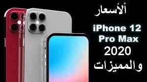 اسعار ومميزات ايفون 12 الجديد 2020