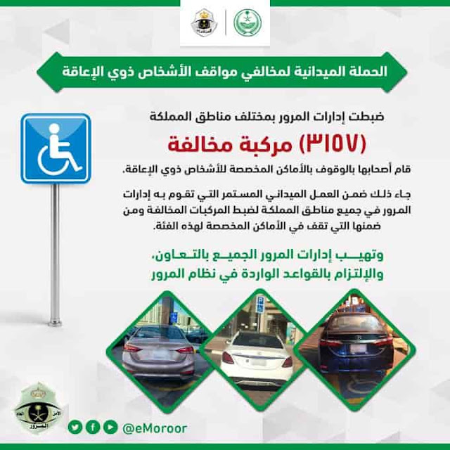 Muroor in Saudi Arabia seizes 3,157 vehicles for Parking it at the places of Disabled persons - Saudi-Expatriates.com