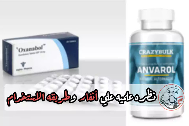 أنفار ونظره علميه عن طريقه الاستخدام والفوائد والاضرار - Anavar