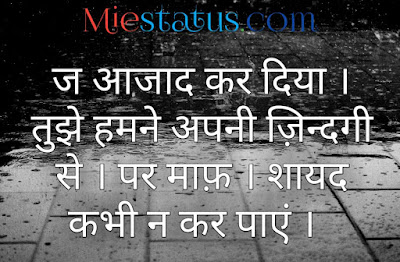 Friendship breakup shayari in hindi