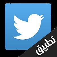 تحميل تطبيق تويتر Download Twitter لموقع التواصل الاجتماعي.