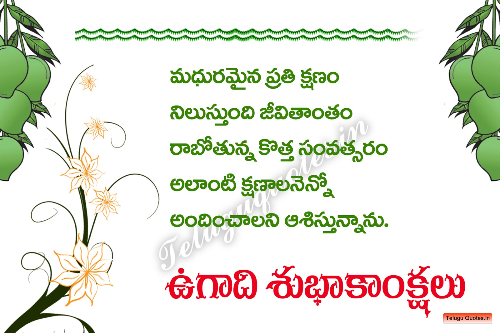 2017 ugadi wishes telugu quotes ugadi greetings in telugu latest telugu quotes nice telugu quotes ugadi greetings 2017 ugadi wallapapers m4hsunfo