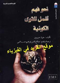 كتاب نحو فهم أشمل للقوى الكونية pdf، فيزياء الكم للمبتدئين، الجسيمات والمجالات، البحث عن نظرية التماثل الفائق susy، كتب الفيزياء الحديثة، كتب الفيزياء الكونية