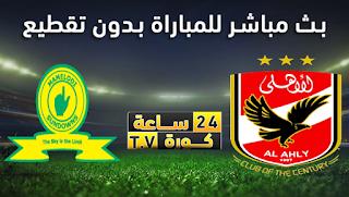 مشاهدة مباراة ماميلودي سونداونز والأهلي بث مباشر بتاريخ 21-05-2021 دوري أبطال أفريقيا