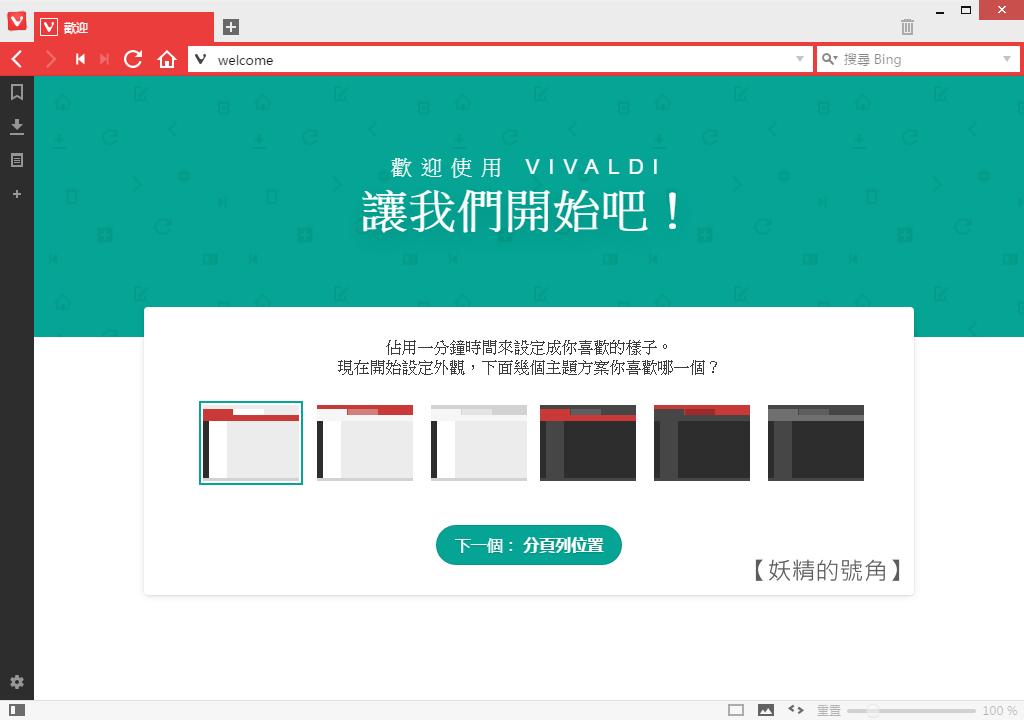 4 - [推薦] 更快、更省記憶體!Vivaldi - 比Chrome更棒的瀏覽器