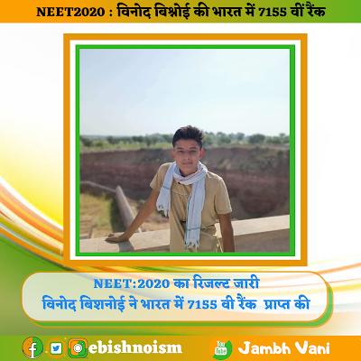 विनोद बिश्नोई ने NEET 𝟮𝟬𝟮𝟬 के रिजल्ट में भारतवर्ष में 7155 वी रैंक प्राप्त की.