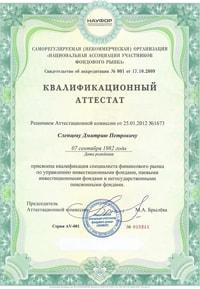 Квалификационный аттестат ФСФР России серии 1.0 - брокерская, дилерская деятельность и деятельность по управлению ценными бумагами
