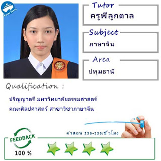 ครูพี่ลูกตาล (ID : 13686) สอนวิชาภาษาจีน ที่ปทุมธานี