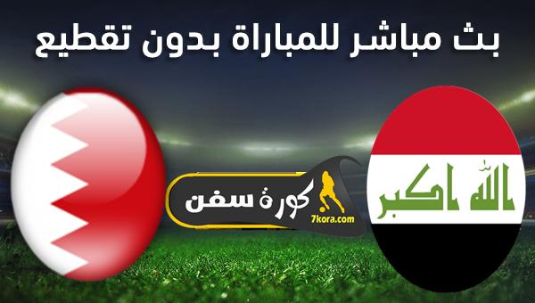 موعد مباراة البحرين والعراق بث مباشر بتاريخ 11-01-2020 كأس آسيا تحت 23 سنة