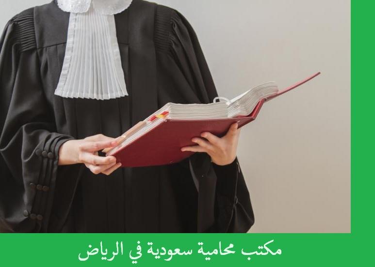 رقم افضل محامية سعودية في الرياض