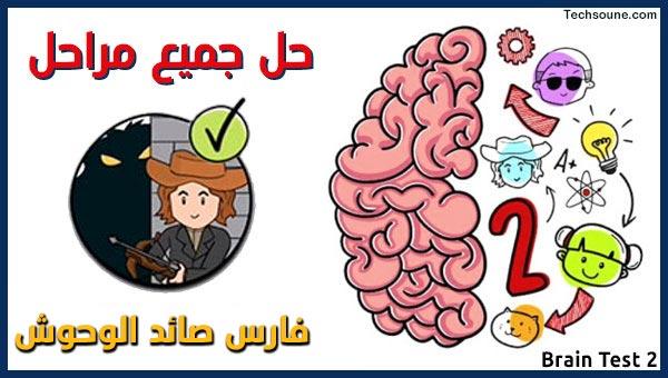 فارس صائد الوحوش brain test 2