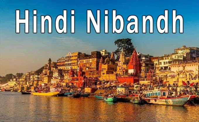 Short Essay On Varanasi In Hindi | Varanasi Hindi Composition | Varanasi Hindi Nibandh