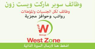وظائف محلات وماركت ويست زون west zone supermarket