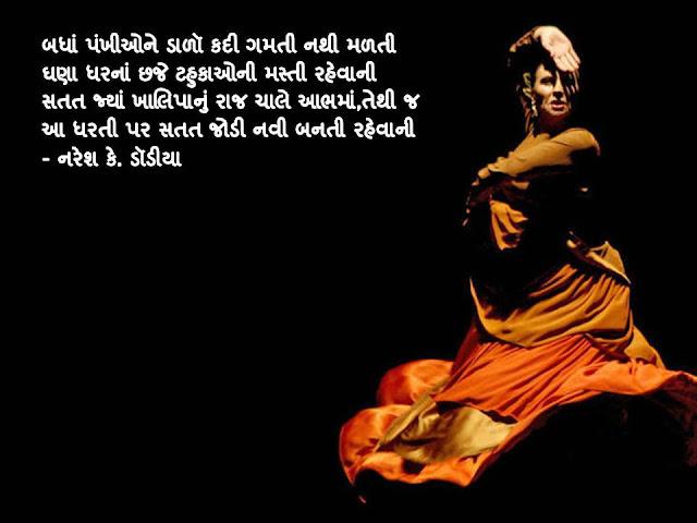 Badha Pankhio Ne Dalo Kadi Gamti Nathi Malti Muktak By Naresh K. Dodia