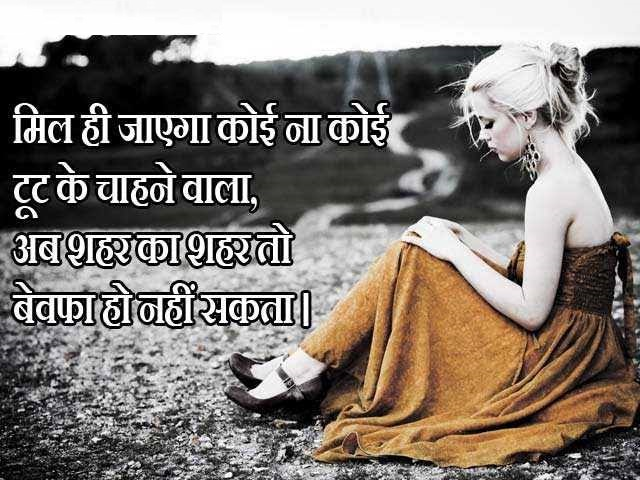 Best All New Bewafa Sad Shayri Images Wallpapers Quotes Pics