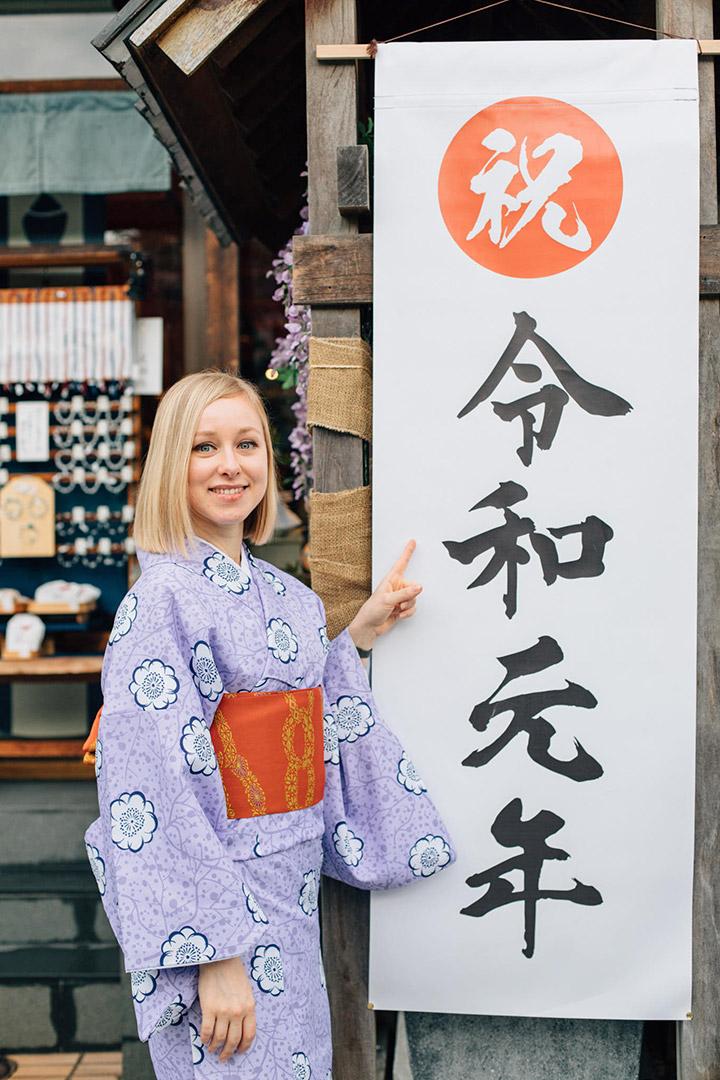 Юлія Дзябко в традиційному японському одязі. Фото надала Ольга Квасниця