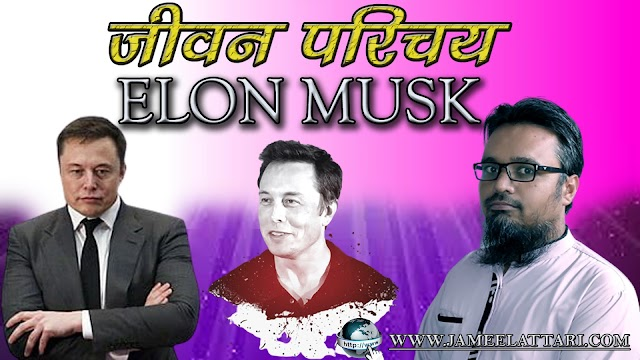 Elon Musk | एलन मस्क का जीवन परिचय