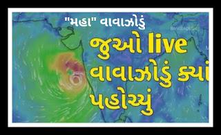 Windy Live Cyclone Tracker Get Cyclone Live Updates