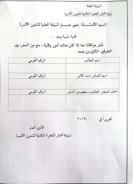 كيف اعرف اني ممنوع من السفر مصر