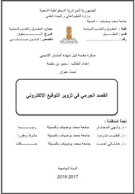 مذكرة ماستر: القصد الجرمي في تزوير التوقيع الإلكتروني PDF