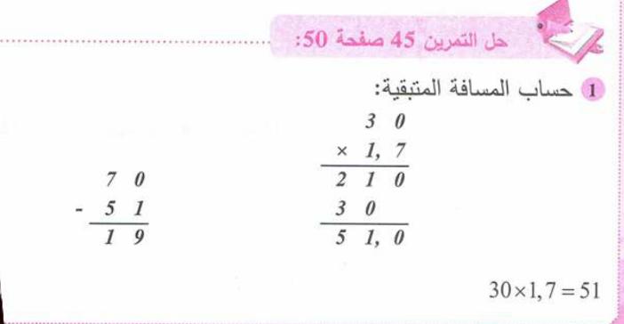 حل تمرين 45 صفحة 50 رياضيات للسنة الأولى متوسط الجيل الثاني
