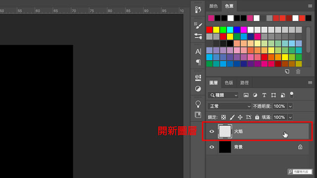 Photoshop 火焰濾鏡 - 開新圖層