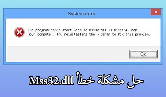 حل مشكلة خطأ mss32.dll