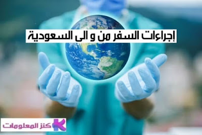 السفر الى السعودية 2021