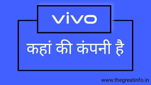 Vivo कहां की कंपनी है और इसका मालिक कौन है