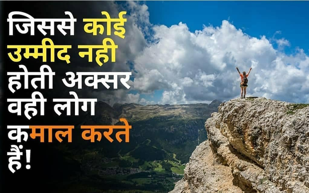 34+ best motivational status in hindi for whatsapp - svg