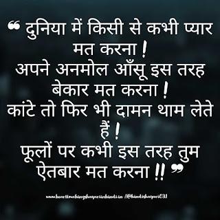 Best Heart Touching Breakup Shayari  for girlfriend in hindi 2020